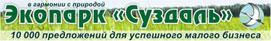 Экопарк Суздаль