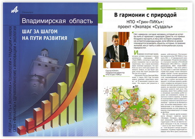 Журнал бизнес малый бизнес бизнес